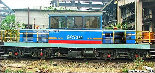 2006年2月。广州钢铁厂。GCY350型液力传动内燃机车。(图/阿准)