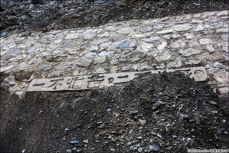 2016年5月。狼尾山附近为修建嘉境线建设的施工便道护坡上的题字。(图/京局介段小DF)