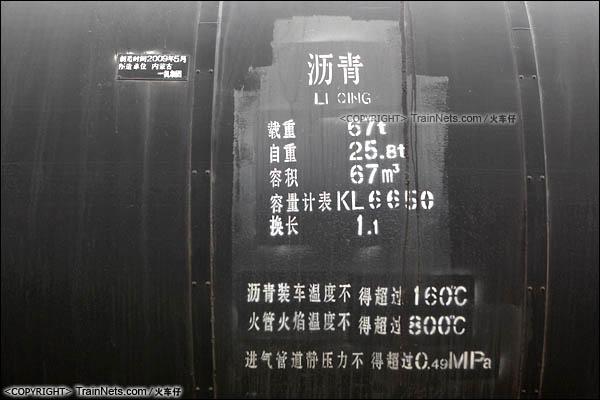 2016年4月。广东三水西站。GL70型沥青罐车。(图/火车仔)