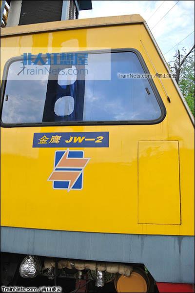 石太线岩会网工区。JW-2型接触网作业车。(图/南山凌云)