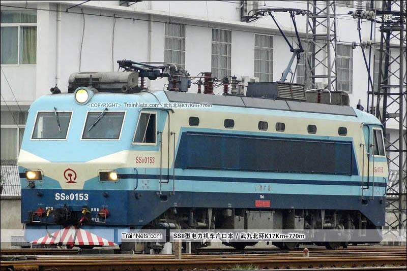 2013年09月02日。武昌站。SS8-0153。(图/武九北环K17Km+770m)