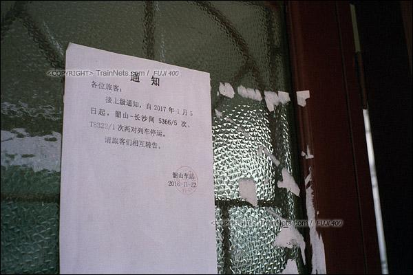 2017年1月1日。韶山火车站售票厅门上贴着的停运公告。(图/火车仔)