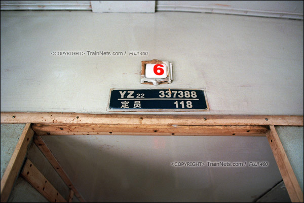 2012年8月。韶山线。长沙至韶山的5365次绿皮车。车上仍有最老式的木框22型客车。(D4433/火车仔)